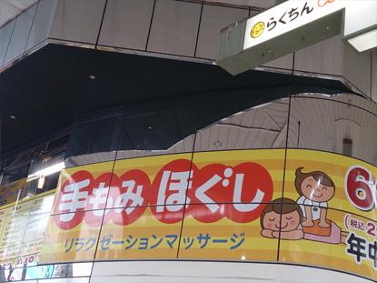 らくちん大街道店|No.1