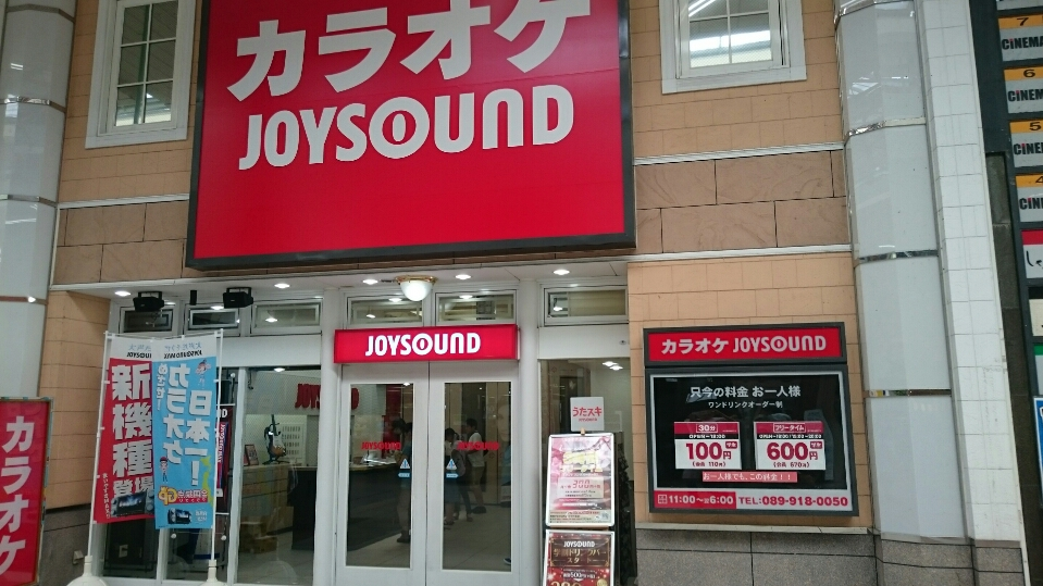 JOYSOUND松山大街道三番町店|No.1