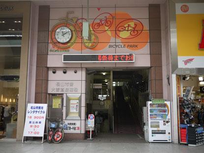 松山市営大街道駐輪場|No.1
