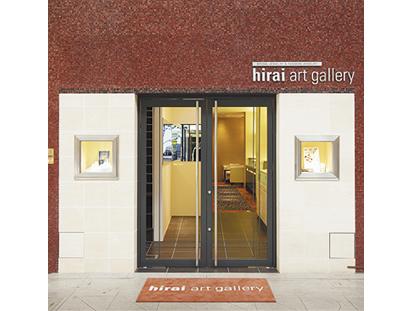 hirai art gallery(ヒライアートギャラリー)|No.1