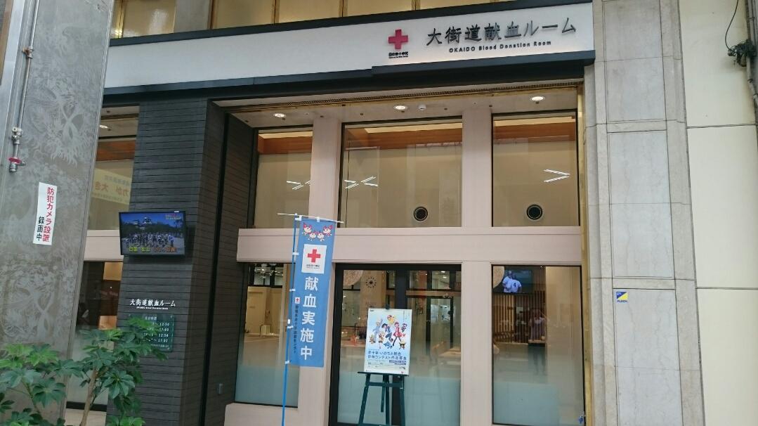 大街道献血ルーム|No.1