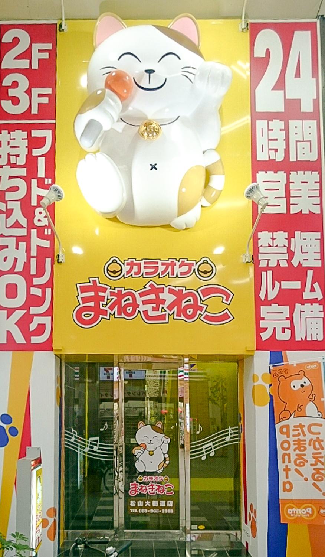 カラオケまねきねこ|No.2