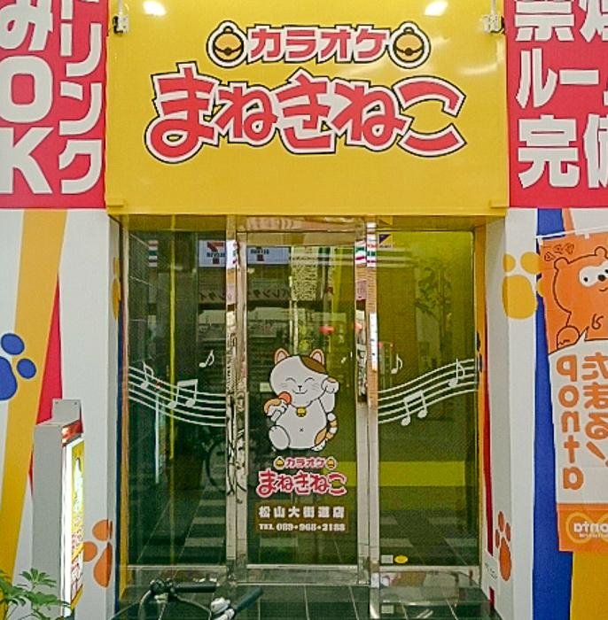 カラオケまねきねこ|No.1