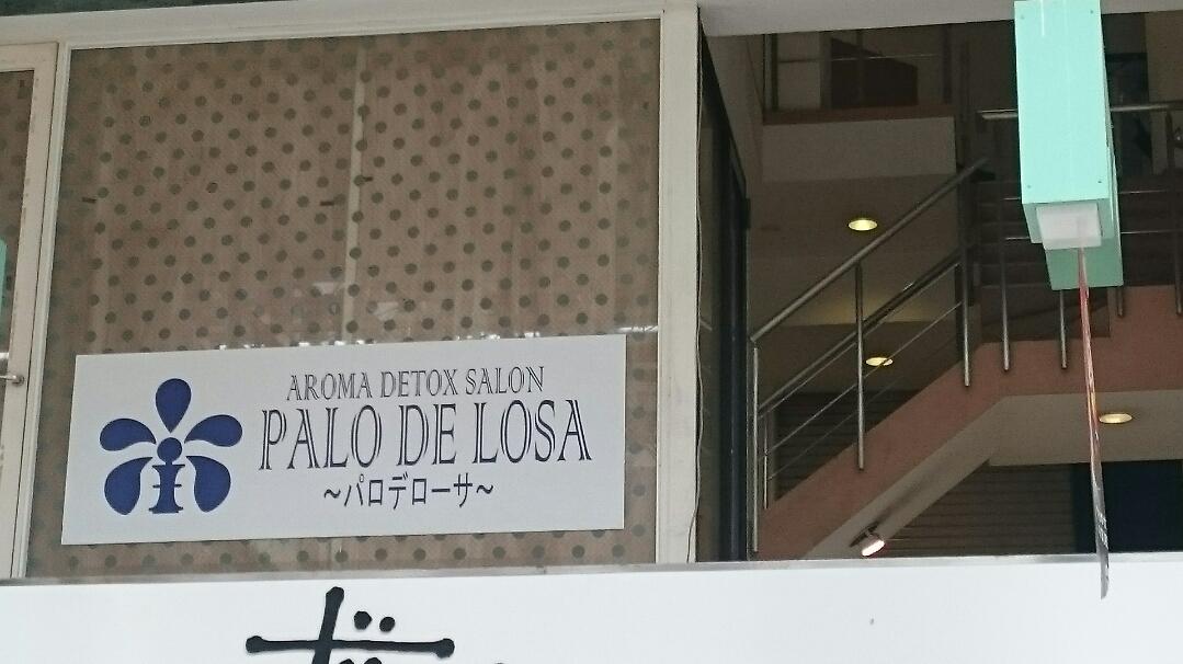 PALO DE LOSA(パロデローサ)|No.2