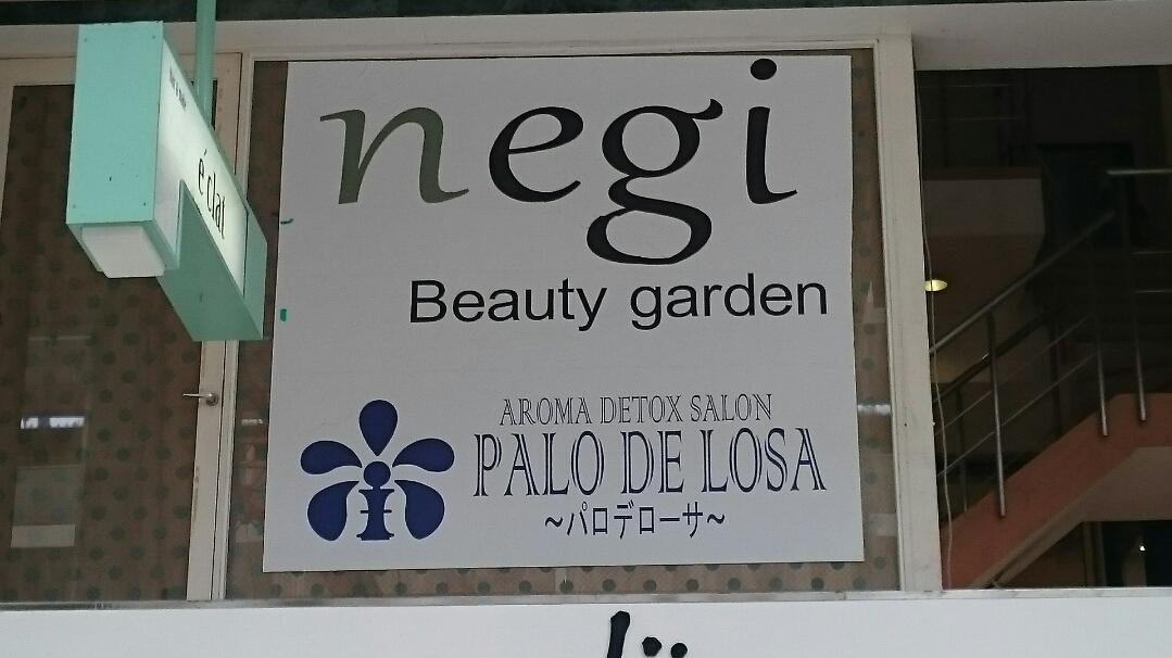 negi Beauty garden|No.1