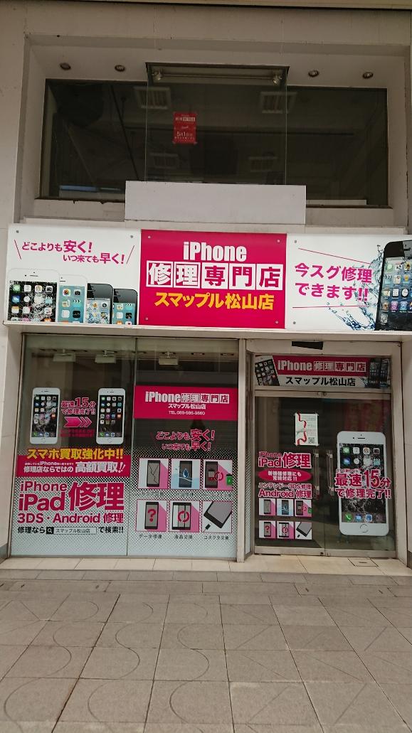 スマップル 松山店 No.1