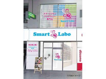 Smart Labo大街道中央|No.1