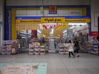 マツモトキヨシ 大街道店|No.1