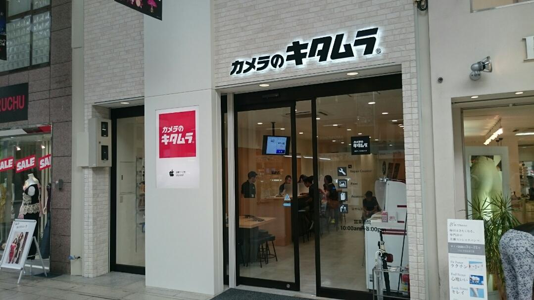 カメラのキタムラ 松山/大街道店|No.1