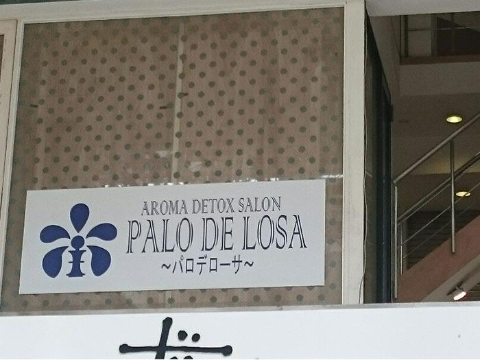 PALO DE LOSA(パロデローサ)|No.1