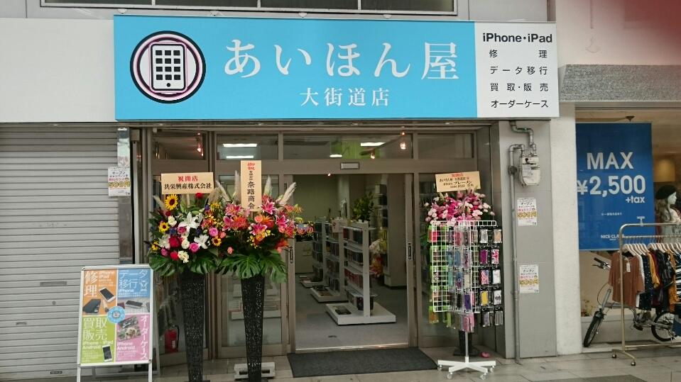 あいほん屋 大街道店|No.1