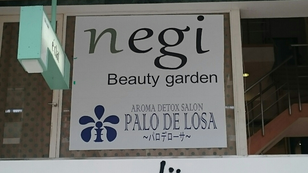 negi Beauty garden|No.1