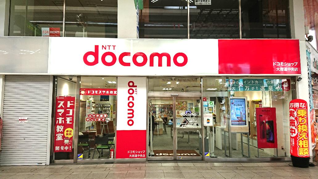 ドコモショップ大街道中央店|No.1
