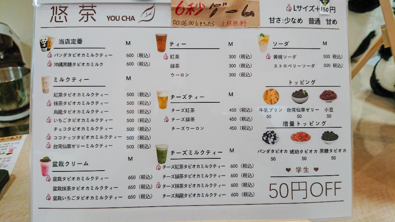 悠茶 YOUCHA|No.2