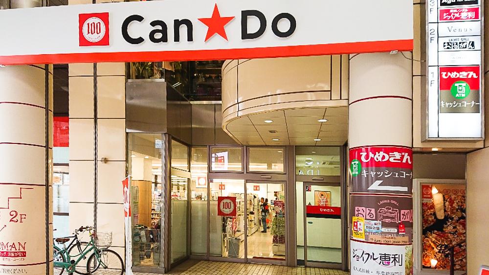 キャンドゥ 松山大街道|No.1