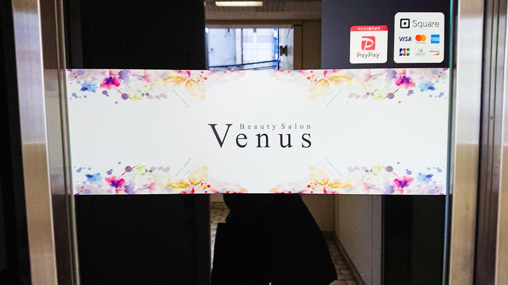 Venus ビーナス|No.1