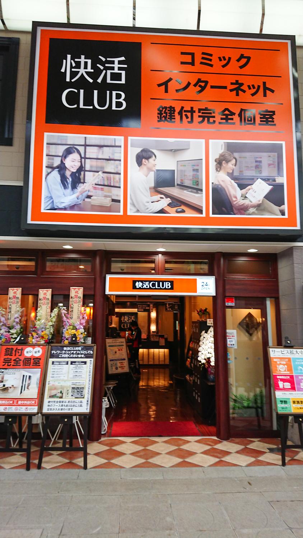 快活CLUB 松山大街道店|No.1