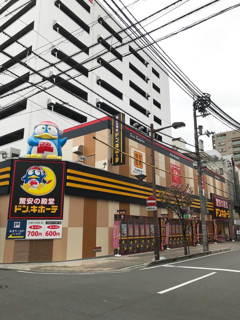 ドン・キホーテ 松山大街道店|No.1