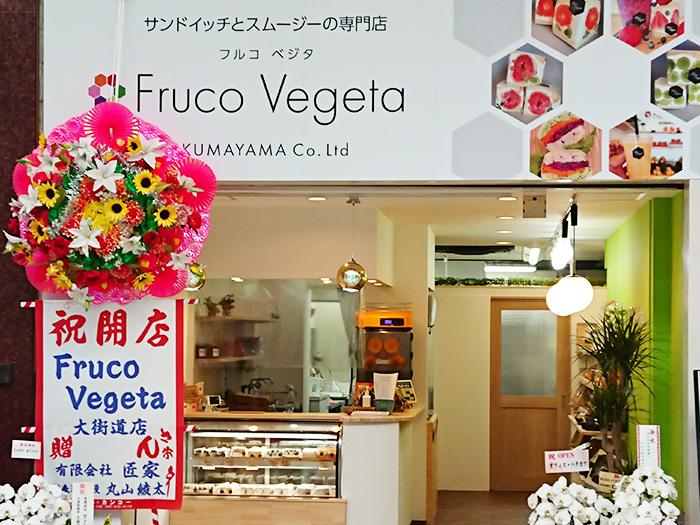 Fruco Vegeta 大街道|No.1